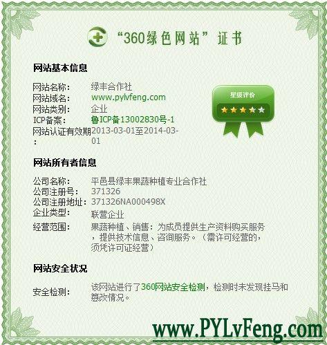 """绿丰合作社官方网站顺利通过""""360绿色网站认证"""""""