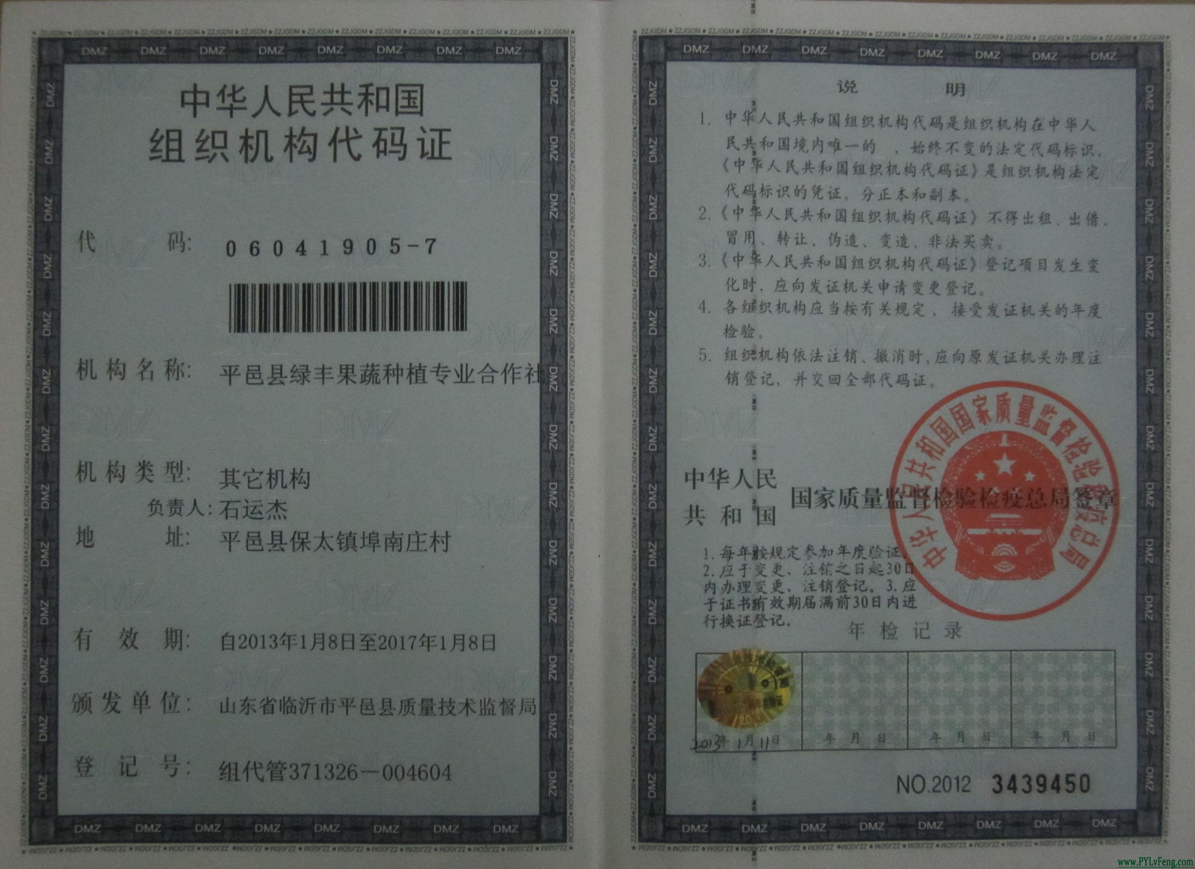 绿丰合作社机构代码证