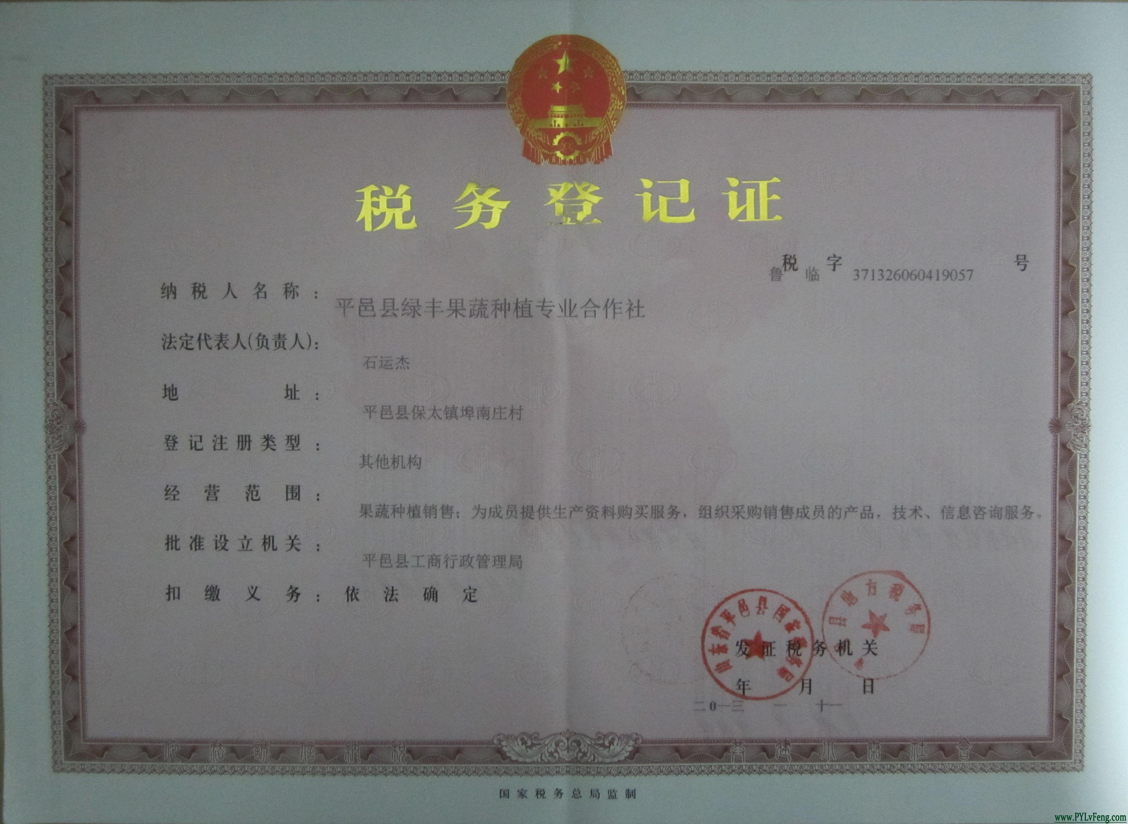 绿丰合作社税务登记证