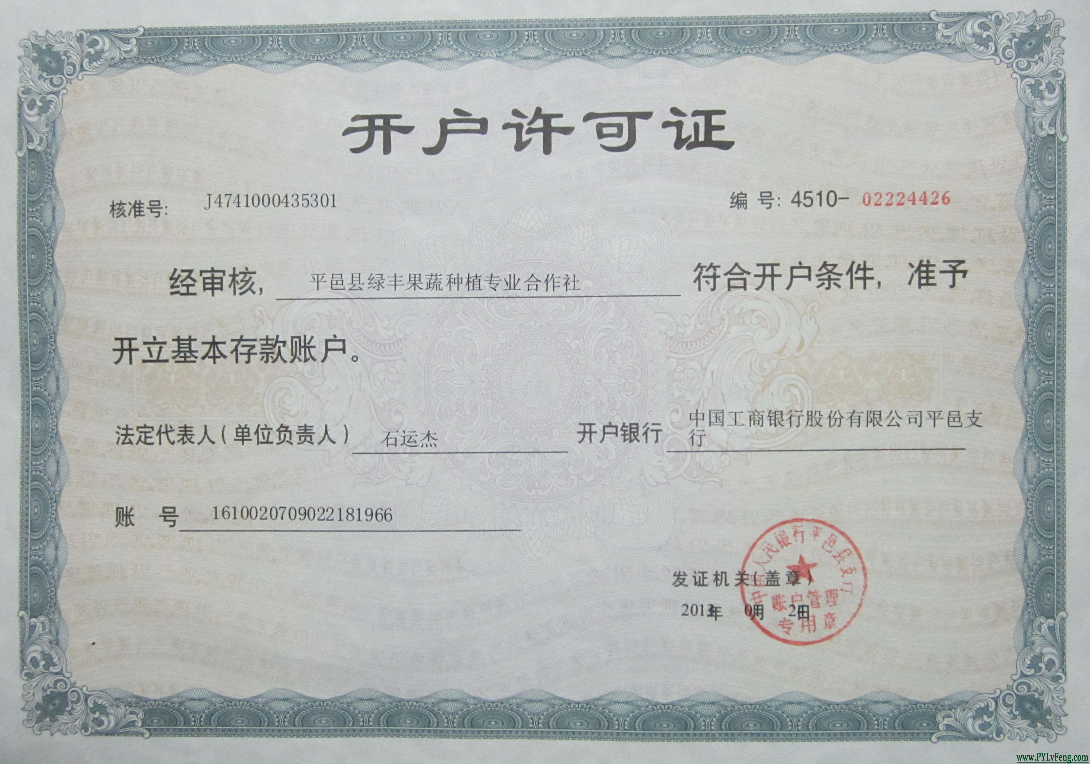 绿丰合作社荣誉证书